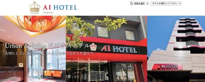 アイホテル